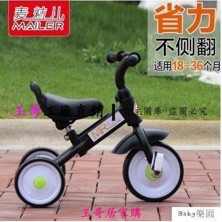 【王哥】麥粒兒兒童三輪車寶寶滑行車自行車1.5-3-歲幼兒騎行車童車玩具車3DX-118837