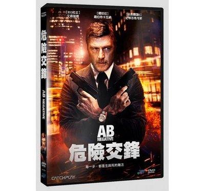 合友唱片 面交 自取 危險交鋒 (DVD) AB NEGATIVE