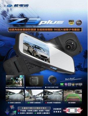 藍電流 Z3plus FullHD 1080p 電子後視鏡 行車紀錄器 雙鏡頭 前後錄影 附16G記憶卡