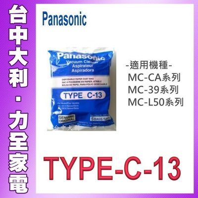 A3【台中大利】國際吸塵器紙袋【TYPE C-13】適用MC-CA681/MC-3910/MC-3920