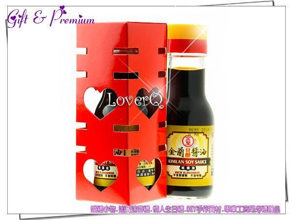 樂芙 LoverQ * 經典 單喜可樂盒 1入 可另搭 可樂 醬油 果醬 婚禮小物 喜糖盒 三入果醬