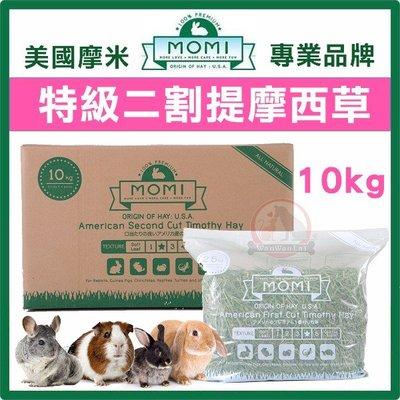汪旺來【免運費】摩米MOMI特級二割提摩西牧草10kg(兔、天竺鼠適合) 34%高纖維質/濃厚草香/嗜口性佳