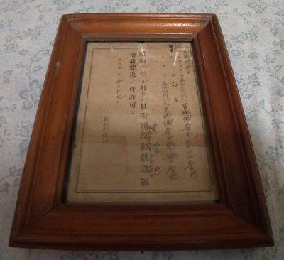 臺中州員林郡  昭和七年五月  十七日  原動機設置  許可文獻  古樸老木框