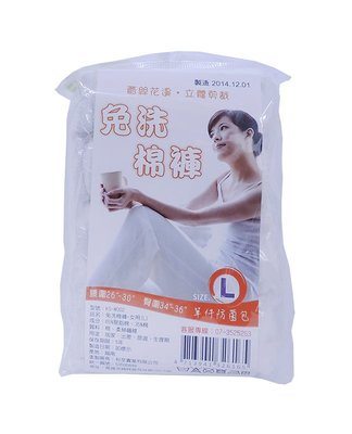 【B2百貨】 綺思美免洗棉褲-女(L) 4713941326165 【藍鳥百貨有限公司】