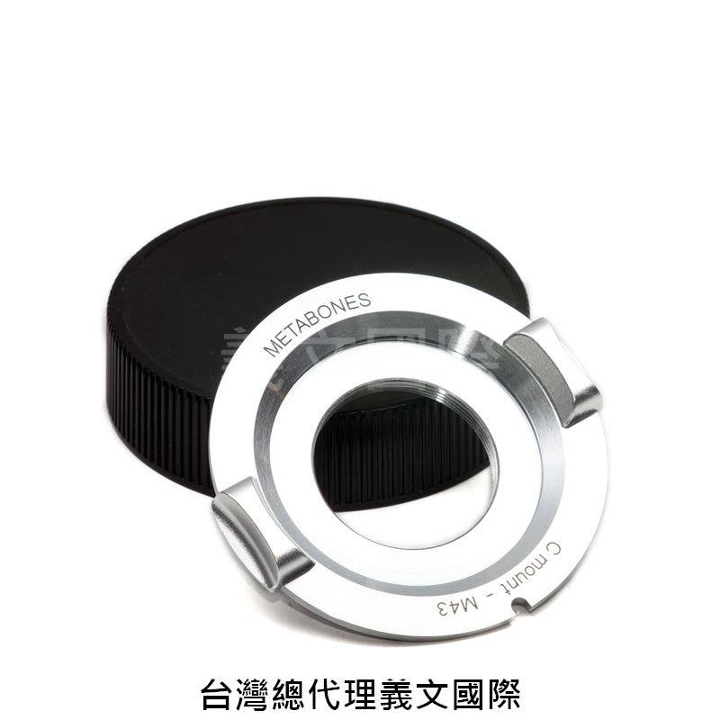 Metabones專賣店:Cmount-M43 III(Panasonic-Micro 43-Olympus-監視器-GH5-GH4-轉接環)