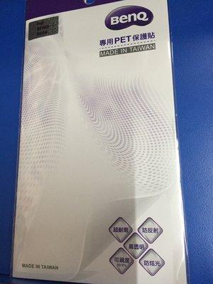 公司貨 BenQ B506 專用 PET 保護貼 螢幕保護貼 保護膜 防反射 超耐磨 高透明 防炫光