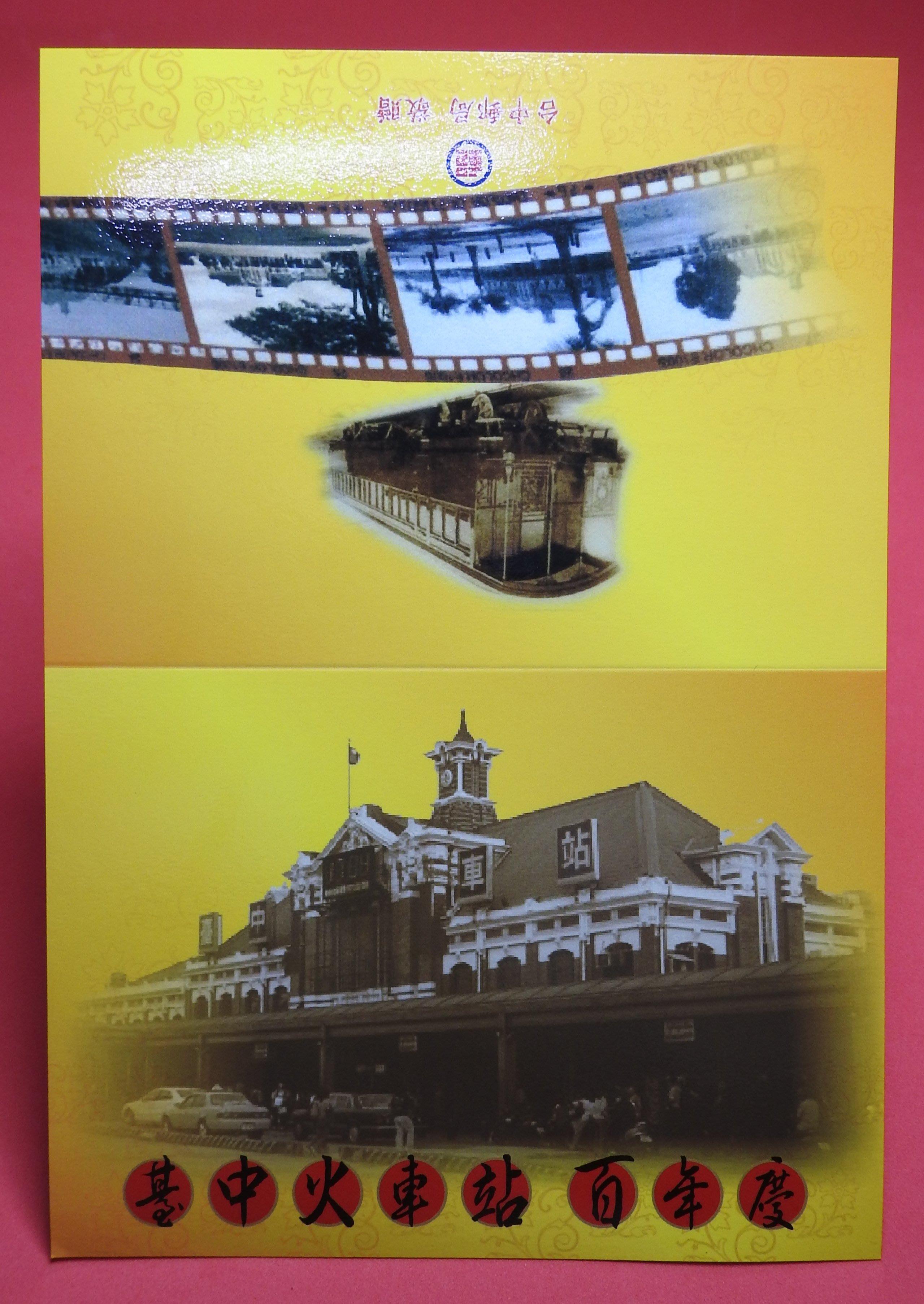 《金銀箔2》臺中火車站百年慶『金箔票』收藏摺卡