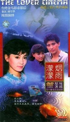 【煙雨濛濛】秦漢 劉雪華 2碟DVD