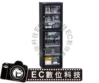【EC數位】Wonderful 萬得福 AD-188C 172L電子防潮箱 乾燥箱 相機防潮盒