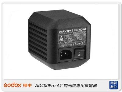 ☆閃新☆GODOX 神牛 AD400 PRO AC 閃光燈專用 供電器 電池匣造型 (公司貨)