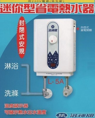 ※三重熱水器專賣※ 洛神牌 溫度顯示迷你型省電熱水器 L-5A  封閉安規最新專利