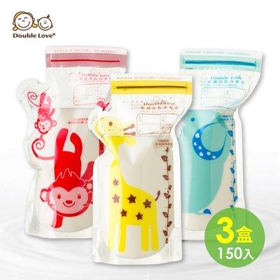 (50入/盒)3盒裝-台灣製母乳冷凍袋 DL母乳袋300ML 台灣SGS檢驗合格+滅菌 母乳收集袋【A10085】
