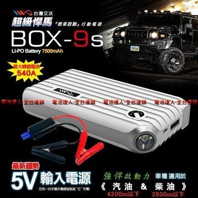 〈鋐瑞汽車電池〉汽車緊急啟動 S60 ...
