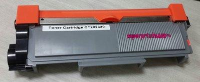 《含稅》全新FujiXerox富士全錄相容碳粉匣 CT202330 適用P265DW P225D M225DW M225