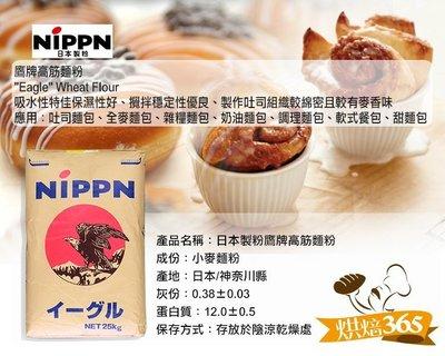 烘焙365*日本製粉高筋麵粉(分裝)*老鷹 分裝3kg