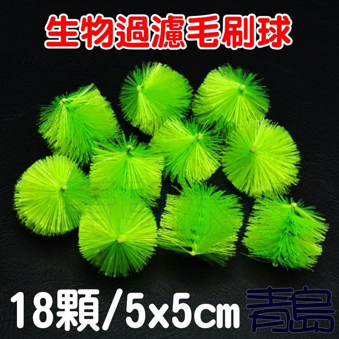 Y。。。青島水族。。F-178-5-18店長嚴選-生物過濾毛刷球 山樹球型十字淨化刷 培菌濾材 魚菜共生=5cm*18p