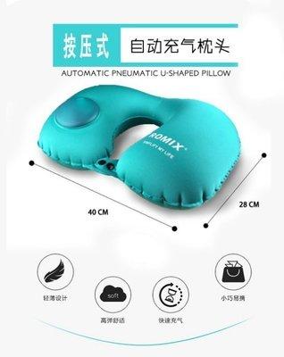 ROMIX 商務按壓式便攜充氣枕 頸枕 U型枕 護脖枕 不用對嘴吹 功能安全衛生 特價