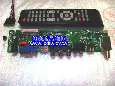 【修豪液晶維修】台中 豐原 筆電LED面板改電視套件 USB HDMI 維修液晶電視維修 修理液晶電視修理