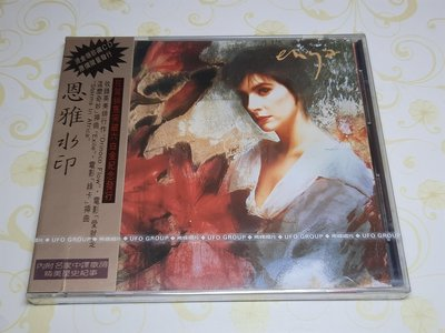 [懷舊影音小舖] 恩雅 水印 ENYA watermark CD 全新未拆封