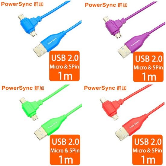 (含稅附發票)群加USB2.0 Micro USB & Mini 5Pin兩用T型 傳輸線 傳輸充電線 充電傳輸線1M