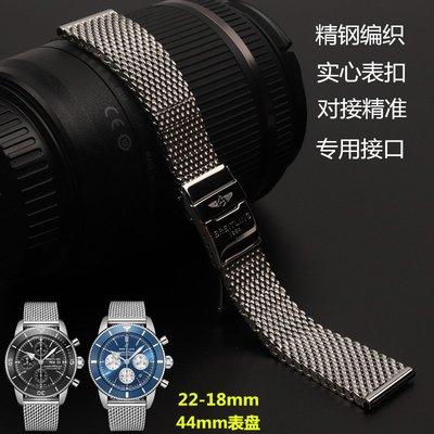 小紅帽 代用百年靈Breitling超級海洋復仇者黑鳥22mm24mm手表帶米蘭精鋼