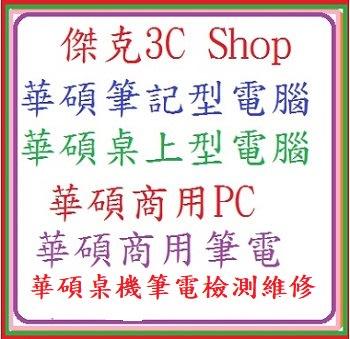 *傑克3C*ASUS 華碩 E410MA-0121PN4020 粉 14吋 N4020/4GB/64G EMMC/