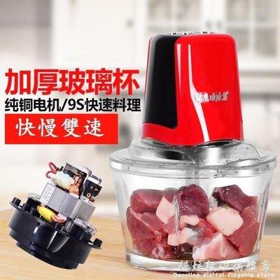 現貨/多功能料理機電動絞肉機絞菜器全自動小型家用切菜器餃餡碎菜機 igo/海淘吧F56LO 促銷價