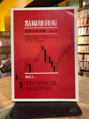 S3-2《好書321》點線賺錢術 技術分析詳解全新修訂版/鄭超文/股票理財
