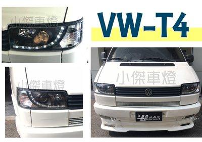 小傑車燈--全新 VW 福斯 T4 90 91 92 93 94 95 96 年 方燈款專用黑框 R8燈眉版大燈 實車