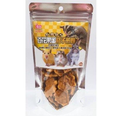 【雞肉捲寵物】御用點心 小動物 百花果蜜格子煎餅50g 倉鼠/黃金鼠/蜜袋鼯/兔子/松鼠零食
