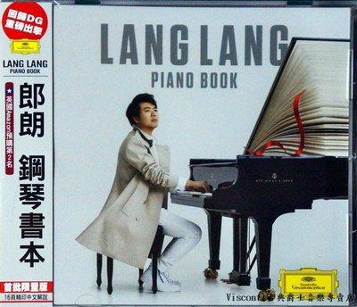 @【DG】Lang Lang:Pian...