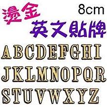[AE08】燙金英文字母貼牌8cm/燙金字 金色英文字母 大寫英文標誌牌 英文標示牌 金字ABC