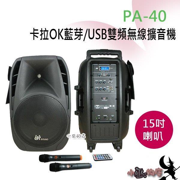 「小巫的店」*(PA-40) UR Sound藍芽/USB/錄音 行動式無線教學擴音機 200W雙手握  戶外活動 舞台