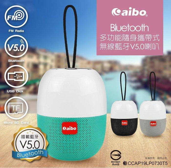 [哈GAME族]全新 顏色任選 AIBO BT-L07 多功能隨身攜帶式無線藍牙喇叭(LA-BT-L07)