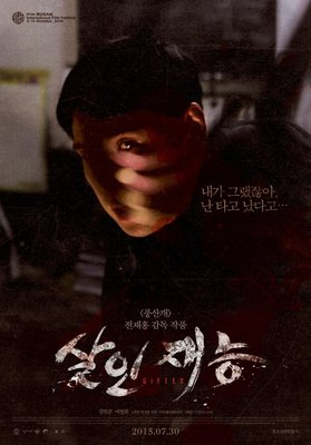 環球百貨 殺人才能 謀殺天賦 Gifted (2014) 金范俊/權范秀/裴正花 DVD