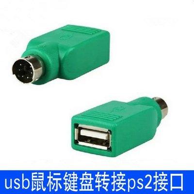 PS2公轉USB母 USB鍵盤鼠標轉PS2轉接頭