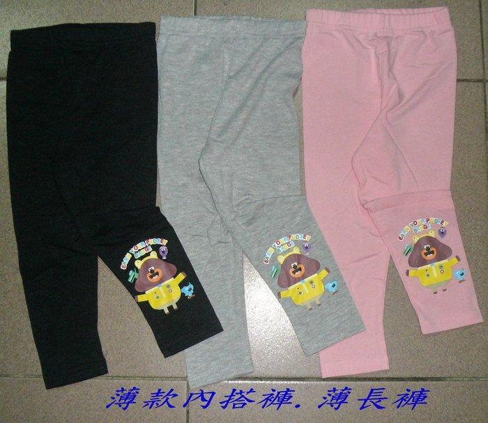[福利社] 3001 阿奇 薄的長褲.內搭褲.睡褲.男女生都能穿哦