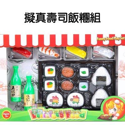 ◎寶貝天空◎【擬真壽司飯糰組】仿真塑膠食物料理總匯,擬真酒瓶握壽司花壽司,食物托盤,玩具模型,生活扮演