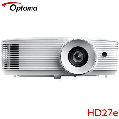 【MR3C】含稅附發票 Optoma奧圖碼 HD27e 家庭娛樂系列投影機(支援3D)