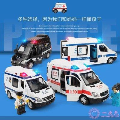 救護車玩具合金玩具車模型小汽車兒童玩具男孩警車玩具消防車玩具
