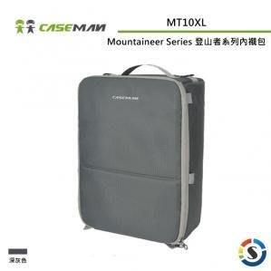 黑熊館 Caseman 卡斯曼 Mountaineer Series 登山者系列 內襯包 MT10XL 尼龍材質 內膽包