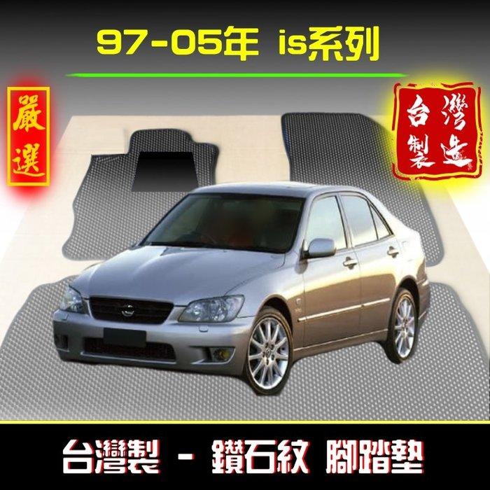 【鑽石紋】97-05年 is200腳踏墊  /台灣製 is腳踏墊 is200腳踏墊 is250腳踏墊 is踏墊 非海馬