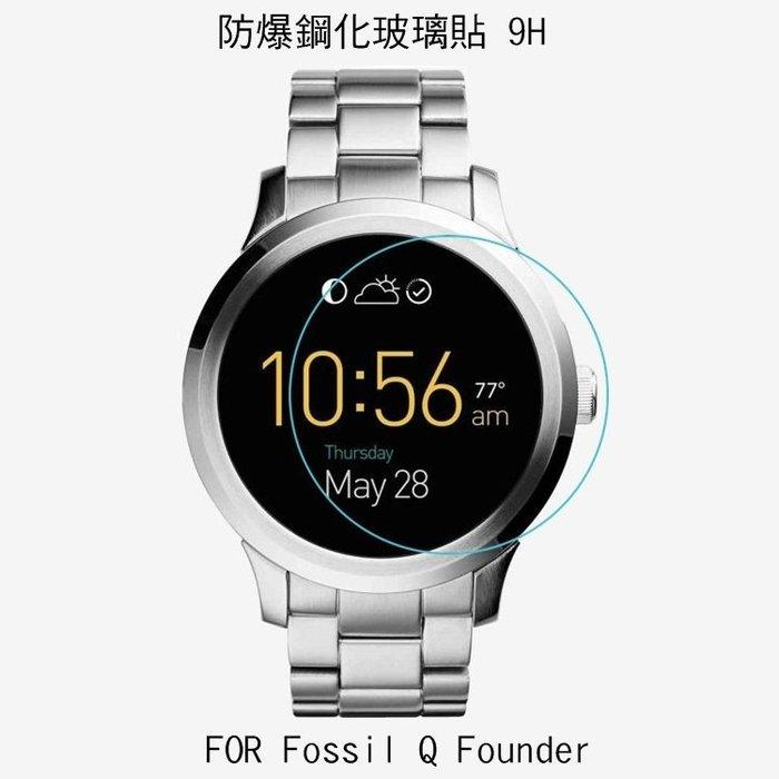 *Phone寶*Fossil Q Founder 鋼化玻璃貼 硬度 高硬度 高清晰 高透光 9H