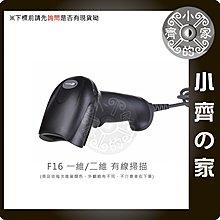 F16 CMOS 二維 條碼機 條碼刷 條碼槍 條碼掃描器 刷條碼 USB POS進銷存 服飾 食品 標籤 小齊的家