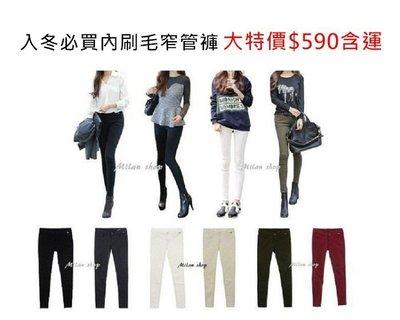 ☆Milan Shop☆網路最低價 韓國帶回Korea秋冬店面推薦款 超激瘦內刷毛窄管AB褲$590(免運)