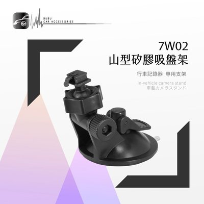 7W02【山型-矽膠吸盤架】短軸 行車記錄器支架 Trywin TD6. Carscam. 速霸|BuBu車用品
