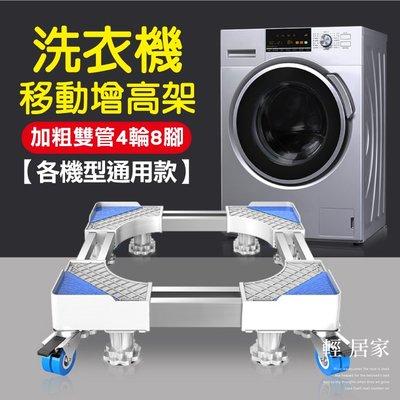 洗衣機移動增高架 冰箱可移動底架 家具可移動支撐架 烘衣機架頂高架 乾衣機底座活動托架 通用式移動底架-輕居家8407