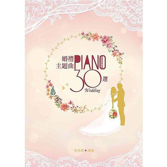 【嘟嘟牛奶糖】婚禮主題曲30選 鋼琴譜 鋼琴教本 P337