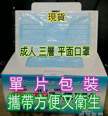 💓(單片包裝+台灣現貨)💓【攜帶方便🍃又衛生】三層成人平面口罩 ~非醫療口罩~