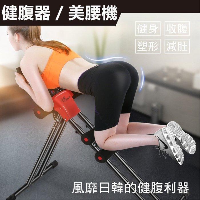 【彬彬小舖】現貨『 健腹器/美腰機』前後雙軌設計 平穩安全 提臀 人魚線 健身提臀機 健身器材 啞鈴 提臀 瘦腰 仰臥板